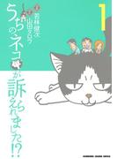 【全1-2セット】うちのネコが訴えられました!?(カドカワデジタルコミックス)