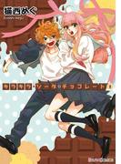 【全1-2セット】キラキラ・ソーダ・チョコレート(シルフコミックス)