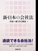 新・日本の会社法