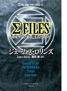 シグマフォースシリーズX Σ FILES 〈シグマフォース〉機密ファイル(竹書房文庫)