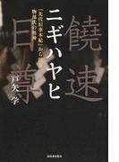 ニギハヤヒ 『先代旧事本紀』から探る物部氏の祖神 増補新版