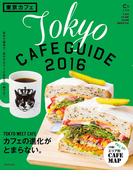 東京カフェ2016(朝日オリジナル)