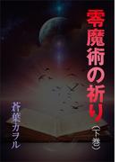零魔術の祈り(下巻)