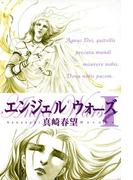 【全1-8セット】エンジェルウォーズ(祥伝社コミック文庫)