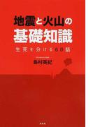 地震と火山の基礎知識 生死を分ける60話