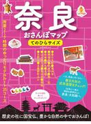 奈良おさんぽマップ てのひらサイズ(ブルーガイドムック)