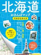 北海道おさんぽマップ てのひらサイズ(ブルーガイドムック)