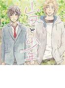 山田と少年(1)