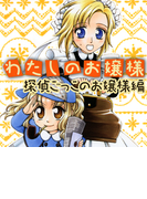 わたしのお嬢様 探偵ごっこのお嬢様編(9)(TATSUMI☆デジコミック)