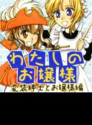 わたしのお嬢様 変装紳士とお嬢様編(5)(TATSUMI☆デジコミック)