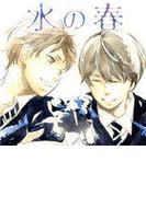 【1-5セット】水の春