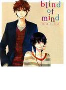 【全1-9セット】blind of mind