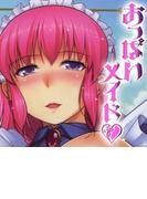 おっぱいメイド(1)(TATSUMI☆デジコミック)