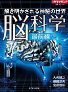 解き明かされる神秘の世界 脳科学最前線(週刊ダイヤモンド 特集BOOKS)
