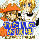 【1-5セット】わたしのお嬢様 変装紳士とお嬢様編(TATSUMI☆デジコミック)