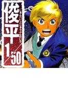【1-5セット】俊平1/50(TATSUMI☆デジコミック)