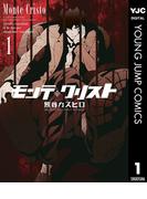 【全1-4セット】モンテ・クリスト(ヤングジャンプコミックスDIGITAL)