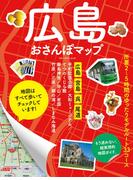 広島おさんぽマップ(ブルーガイドムック)