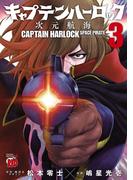 キャプテンハーロック~次元航海~ 3(チャンピオンREDコミックス)