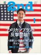 2nd 2016年1月号 Vol.106(2nd)