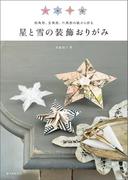 星と雪の装飾おりがみ