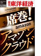 席巻! アマゾンクラウド-週刊東洋経済eビジネス新書No.136