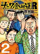 新ナニワ金融道R(リターンズ)(2)(SPA! comics)