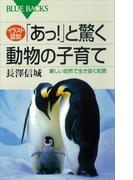 イラスト図説 「あっ!」と驚く動物の子育て 厳しい自然で生き抜く知恵(ブルー・バックス)