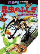 昆虫のふしぎ(2) 昆虫のサバイバル大作戦! の巻(講談社の動く学習漫画MOVE COMICS)