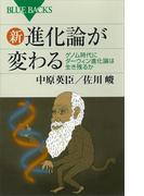 新・進化論が変わる ゲノム時代にダーウィン進化論は生き残るか(ブルー・バックス)