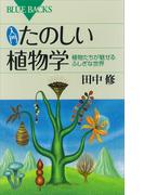 入門 たのしい植物学 植物たちが魅せるふしぎな世界(ブルー・バックス)