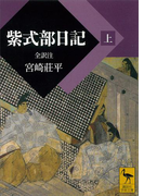 紫式部日記(上)全訳注(講談社学術文庫)