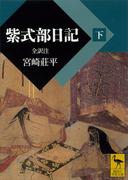 紫式部日記(下)全訳注(講談社学術文庫)