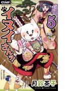 イヌイさんッ! 5(ちゃおコミックス)