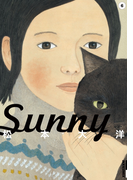 Sunny 6(IKKI コミックス)