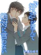 「好き」だなんて絶対に言わない(13)(純情男子X!)