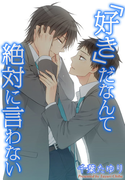 「好き」だなんて絶対に言わない(14)(純情男子X!)