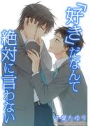 「好き」だなんて絶対に言わない(15)(純情男子X!)