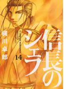 信長のシェフ14(芳文社コミックス)