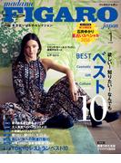 madame FIGARO japon(フィガロ ジャポン)2016年 1月号(madame FIGARO japon)