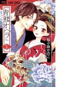 【全1-4セット】青楼オペラ(フラワーコミックス)