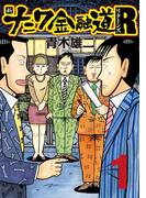 【全1-5セット】新ナニワ金融道R(リターンズ)(SPA! comics)
