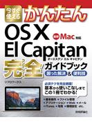 今すぐ使えるかんたん OS X El Capitan 完全ガイドブック(今すぐ使えるかんたん)