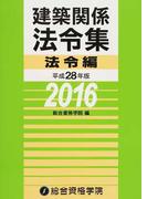 建築関係法令集 平成28年版法令編