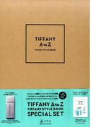 TIFFANY AtoZ TIFFANY STYLE BOOK SPECIAL SET