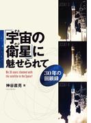 「宇宙(そら)の衛星(ホシ)」に魅せられて~30 年の回顧録~