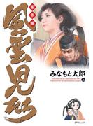 風雲児たち 幕末編(26)(SPコミックス)