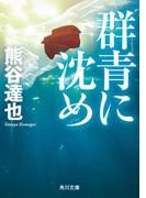群青に沈め(角川文庫)