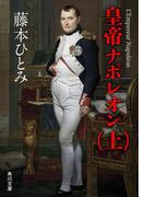 皇帝ナポレオン (上)(角川文庫)