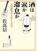 酒は涙か溜息か 古賀政男の人生とメロディ(角川文庫)